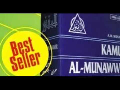 Harga Kamus Arab Indonesia Al Munawwir,  Harga Kamus Arab, Harga Kamus Arab Al Munawwir