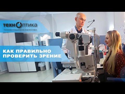 Полноценная проверка зрения - главное, что определяет качество очков. Диагностика зрения в Костроме.
