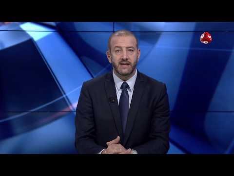 نشرة اخبار الحادية عشر مساءا | 20 - 10 - 2018 | تقديم هشام جابر | يمن شباب