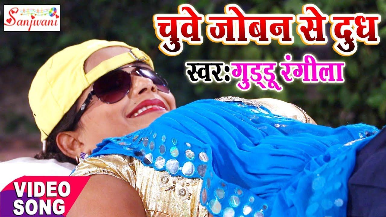 ✅Guddu Rangila.का सबसे हिट गाना❤ चुवे जोबन से दूध रे❤.New Bhojpuri Hit Songs.2018