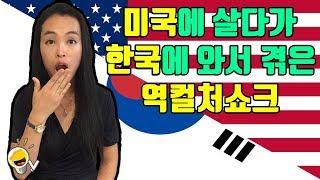 한국에서는 괜찮은데 미국에서 하면 욕 바가지로 먹는 행동  진저영어 미국문화 영어