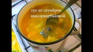 СУП ИЗ СКУМБРИИ КОНСЕРВИРОВАННОЙ.