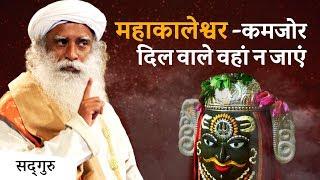 Download song महाकालेश्वर - कमजोर दिल वाले वहाँ न जाएं #ShivaLivingDeath Ep 5   Sadhguru Hindi
