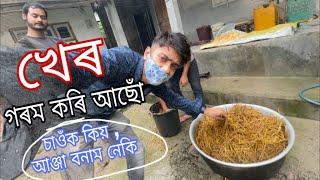 খেৰ গৰম কৰি আছোঁ - mushroom kheti