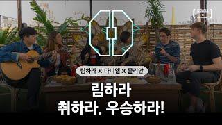 [인디스땅스 TOP5] 림하라, 취하라, 우승하라! (with 다니엘&줄리안)