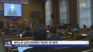 광주노회 남전도회연합회 제28회 정기총회 (광주, 김태…