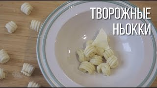 Творожные ньокки. Ленивые вареники без яиц. |Chicken Kitchen|#4