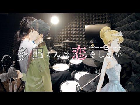 【多田くんは恋をしない】オーイシマサヨシ - オトモダチフィルム フルを叩いてみた /Tada-kun Wa Koi Wo Shinai Opening Full Drum Cover