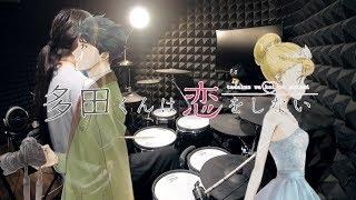 【多田くんは恋をしない】オーイシマサヨシ - オトモダチフィルム フルを叩いてみた /Tada-kun wa Koi wo Shinai Opening full Drum Cover thumbnail