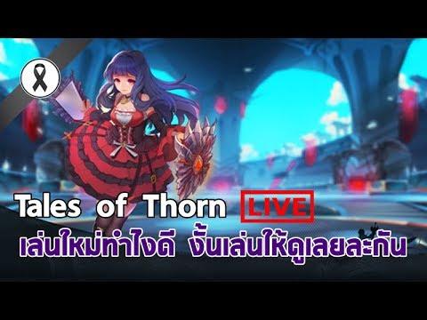 [Live!][Tales of Thorn] เล่นใหม่ทำไงดี งั้นเล่นตัวใหม่ให้ดูเลยละกันนะ