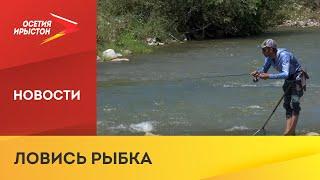 В Северной Осетии прошёл чемпионат Пригородного района по ловле спиннингом с берега