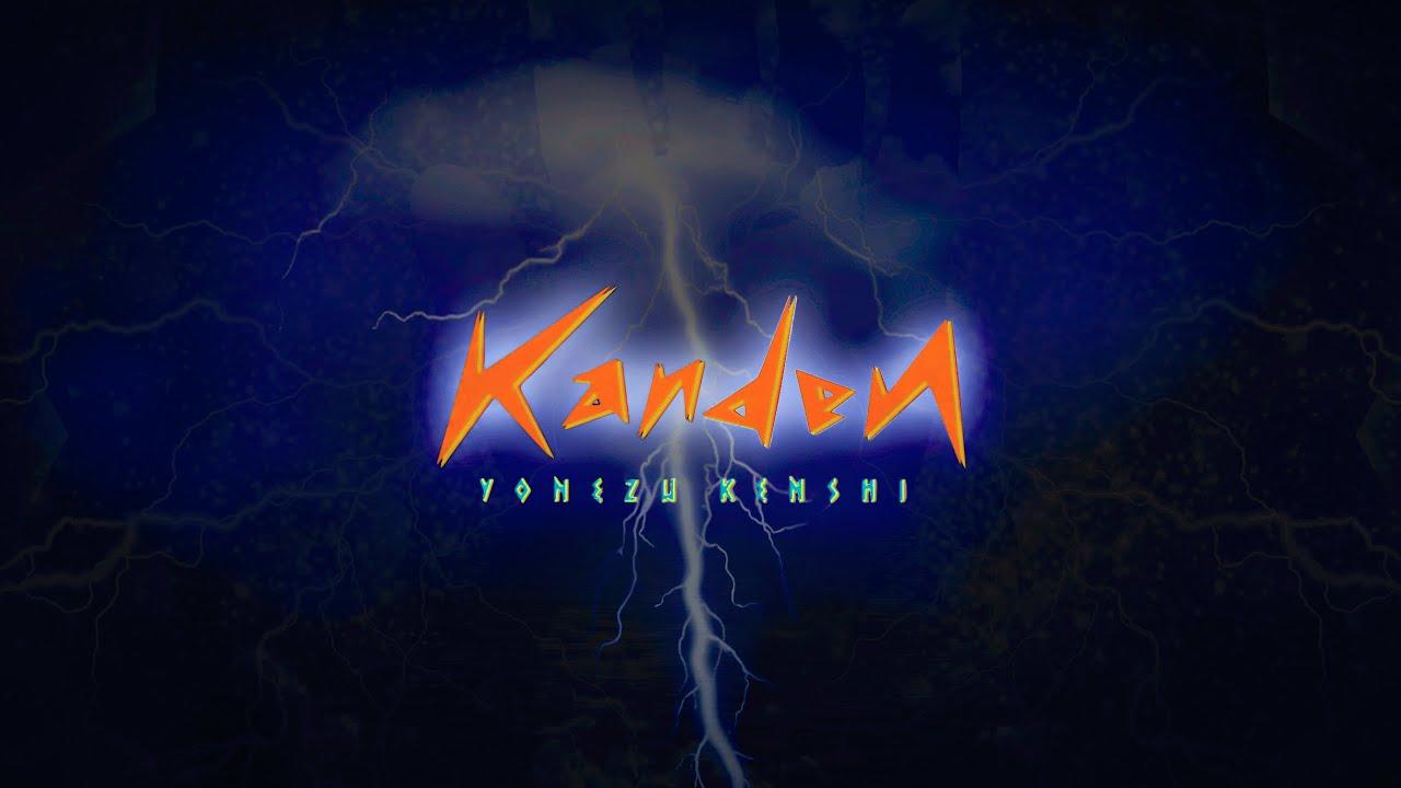 米津玄師 - 感電 (Cover by 藤末樹 / 歌:HARAKEN)【フル/字幕/歌詞付】