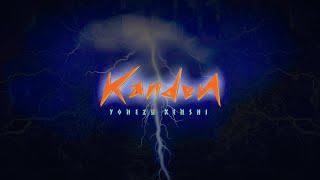 感電 師 米津 歌詞 県