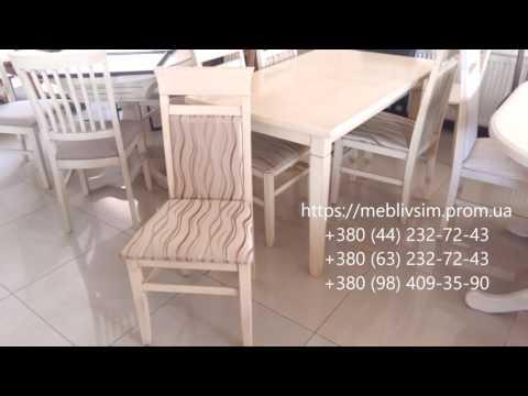 Стол и стулья на кухню.  Стол обеденный раскладной Явир 1 + стулья Алла