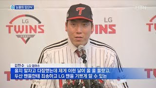 """김현수 LG 유니폼 입던 날 """"두산에 미안, LG에 감사"""""""