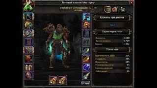 [World of Warcraft] Как быстро одеть своего персонажа на 120 уровне. BFA.