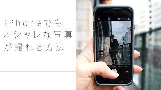 iPhoneでも超オシャレな写真が撮れる方法!!