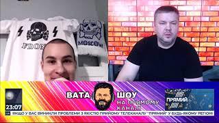 """""""ВАТА ШОУ"""" Андрія Полтави на """"ПРЯМОМУ"""". Ефір від 18 січня 2020 року"""