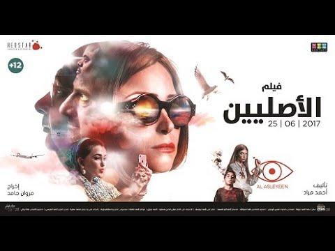 الإعلان الرسمي لفيلم الأصليين - Al Asleyeen Official Trailer