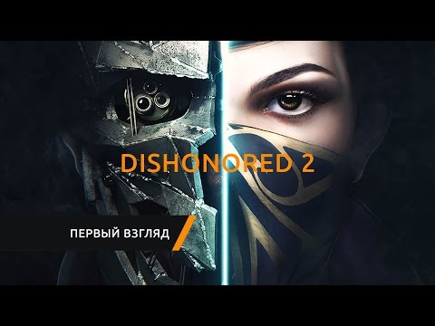 Dishonored 2. Первый