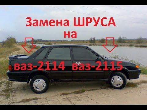 Замена ШРУСА гранаты на ваз 2114, ваз 2115 и т д