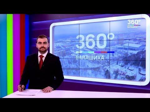 Новости 360 Балашиха 20.03.2019