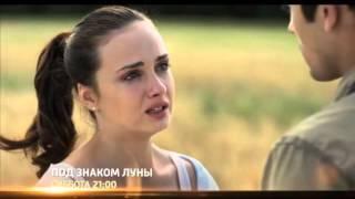 Под знаком луны (Мини-сериал) Анонс
