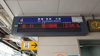 名古屋本線神宮前にて.