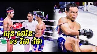 ខ្លាំងមែន សុខ សាវិន ទាត់ខ្លាចាស់ថៃ រីដា អោយបោះបង់ការប្រគួត! Sok Savin Vs (Thai) Rida | 07/July/2018