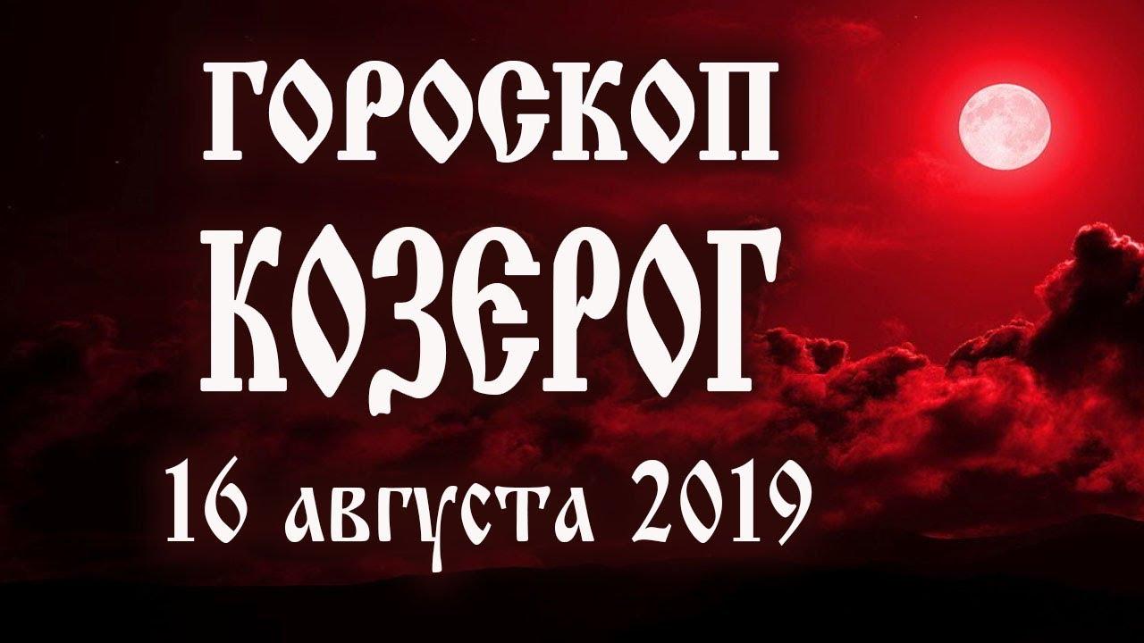 Гороскоп на сегодня 16 августа 2019 года Козерог ♑ Что нам готовят звёзды в этот день