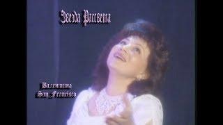 ЗВЕЗДА РАССВЕТА-с клипами San Francisco ВАЛЕНТИНА ПРОКОПЕНКО - концерт хвалы и ПОКЛОНЕНИЯ
