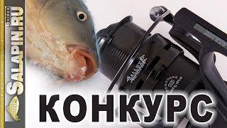 Конкурс для рыболовов на приз катушка Allux 6510 [salapinru]