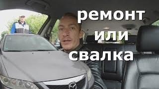 Выкинули Mazda 6 на СВАЛКУ В ГЕРМАНИИ