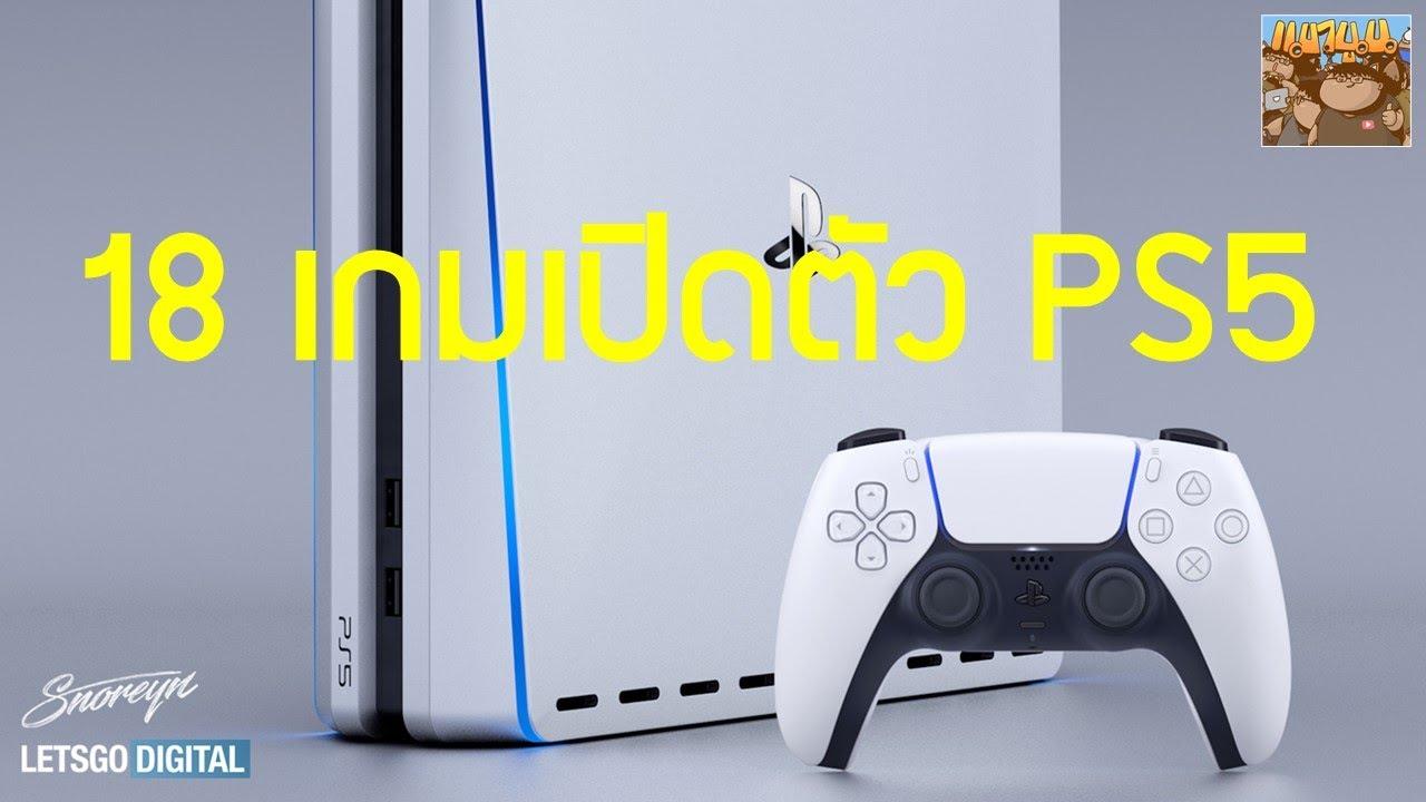 18 เกม PS5 ที่น่าจะเปิดตัวในงาน State of Play : ข่าวลือ PlayStation