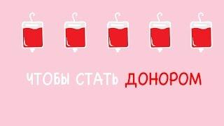 Памятка донора: как правильно сдавать кровь
