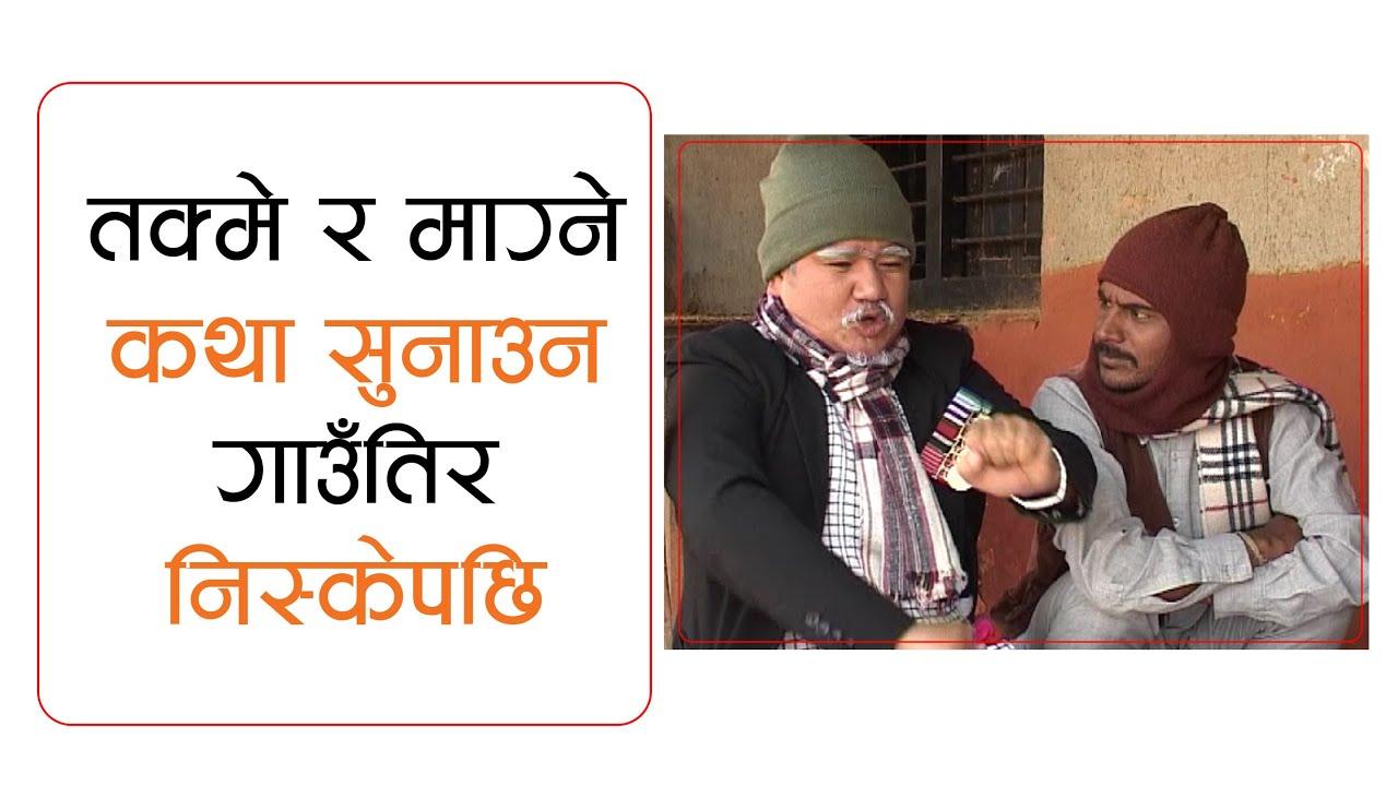 तक्मे र माग्ने कथा सुनाउँदै गाउँतिर   Magne Takme Budo   Nepali Comedy Video