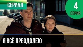 ▶️ Я всё преодолею 4 серия - Мелодрама | Фильмы и сериалы - Русские мелодрамы