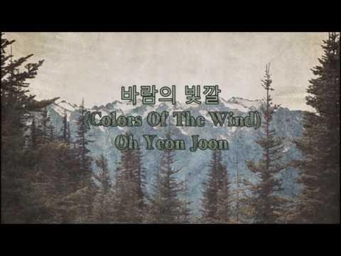 바람의 빛깔 (Colors Of The Wind)- Oh Yeon Joon (Eng sub Han Rom)