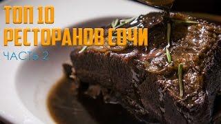 Лучшие рестораны Сочи. ТОП-10 (Часть 2)
