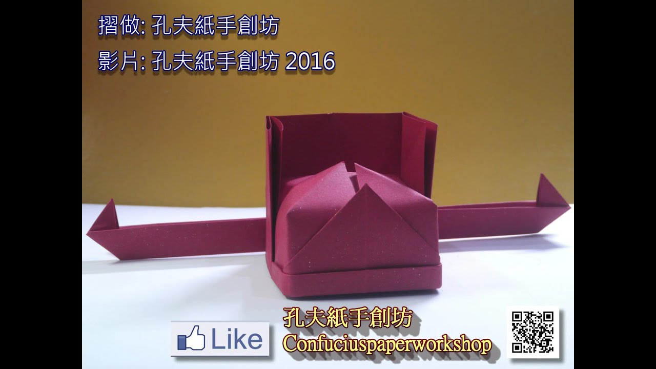 摺做狀元帽 (Origami Champion Hat) - YouTube - photo#36