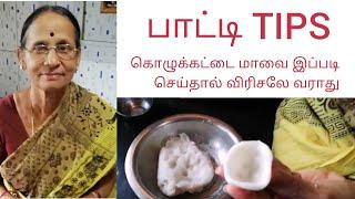 கொழுக்கட்டை மாவை இப்படி செய்தால் விரிசலே இருக்காது.  Kozhukattai maavu / Modak recipe by Paati.