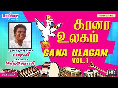 Gana Ullagam Vol.1 | Tamil Gana Songs | Jukebox