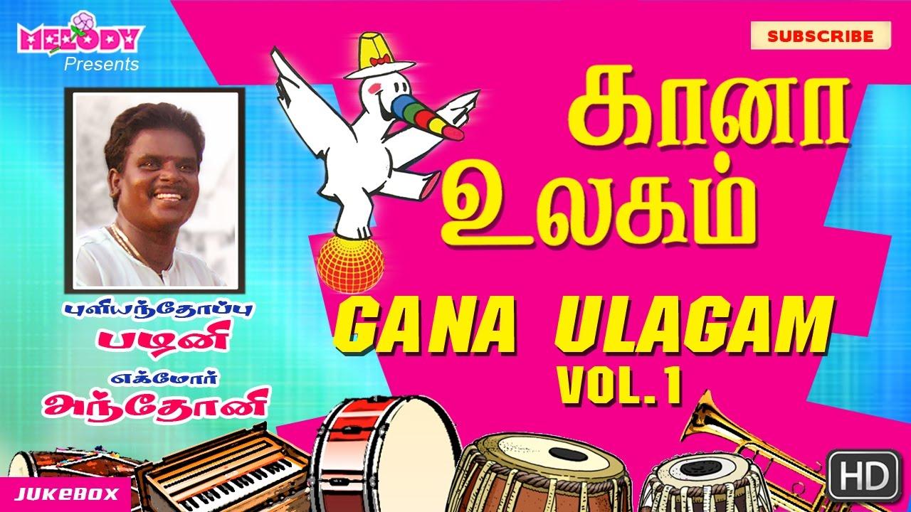 Singer Gana Pazhani Song Database