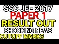 SSC JE 2017 PAPER 1 RESULT OUT AND CUTOFF MARKS WITH LIST OF CANDIDATES