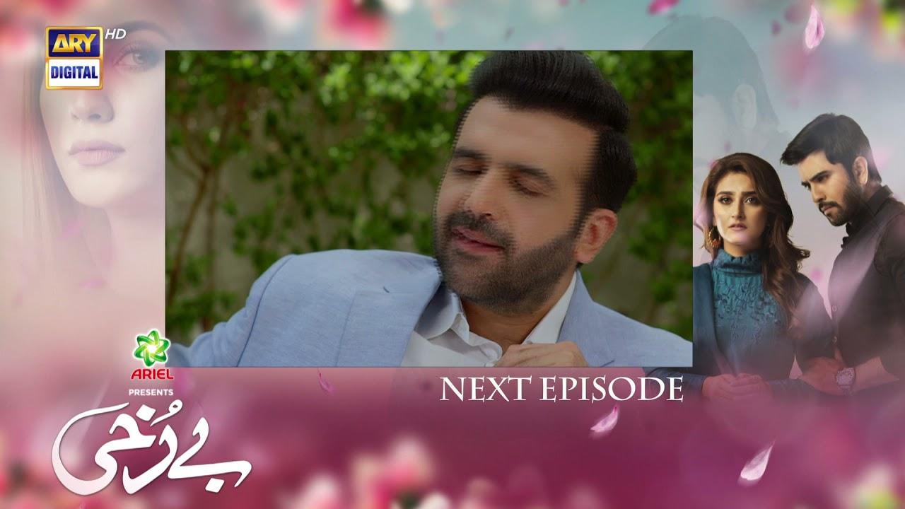 Download Berukhi Episode 8 - Teaser - Presented By Ariel - ARY Digital Drama