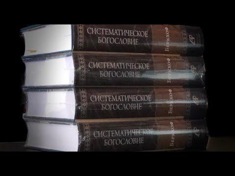Стойкость Святых (Систематическое Богословие Луи Беркхофа, глава 52)