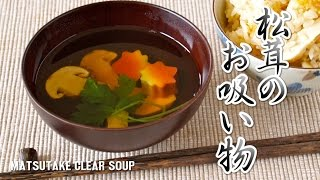 Matsutake Clear Soup (pine Mushroom Osuimono) 松茸のお吸い物 - Ochikeron - Create Eat Happy