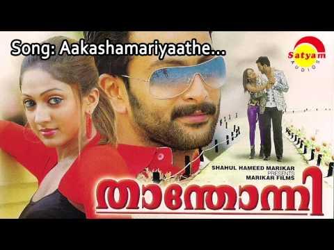 Aakashamariyaathe - Thanthoni