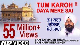 Tum Karoh Daya Mere Sai (Shabad Gurbani) | Bhai Satvinder, Bhai Harvinder Singh