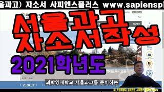 서울과고 자소서 서울과…